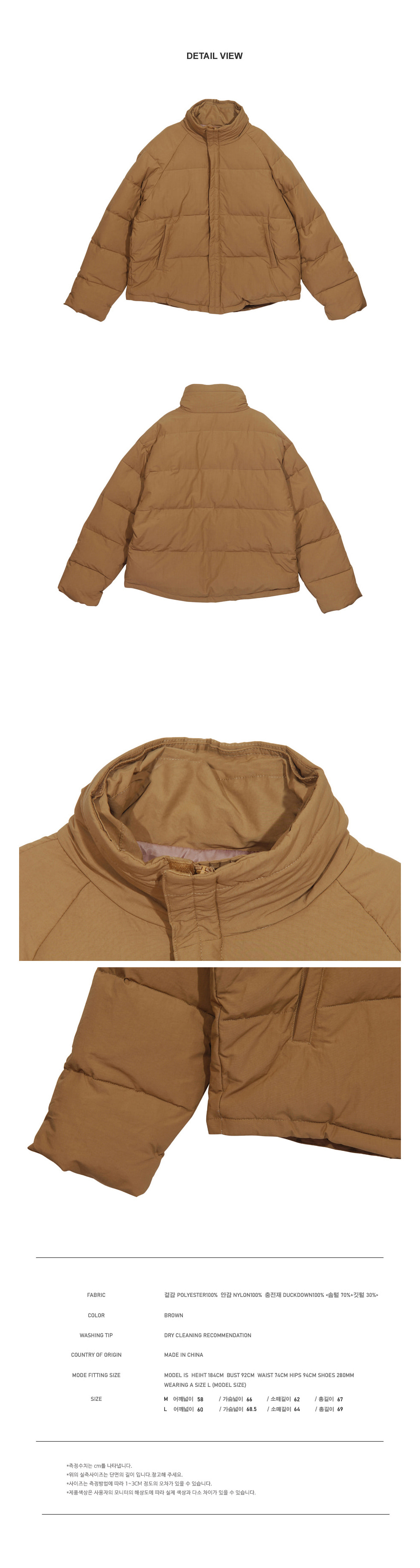 DUCK DOWN SHORT PADDING_BROWN